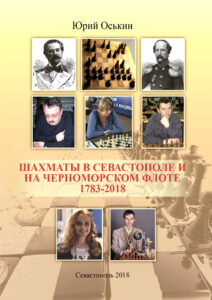 ШАХМАТЫ В СЕВАСТОПОЛЕ И НА ЧЕРНОМОРСКОМ ФЛОТЕ 1783-2018