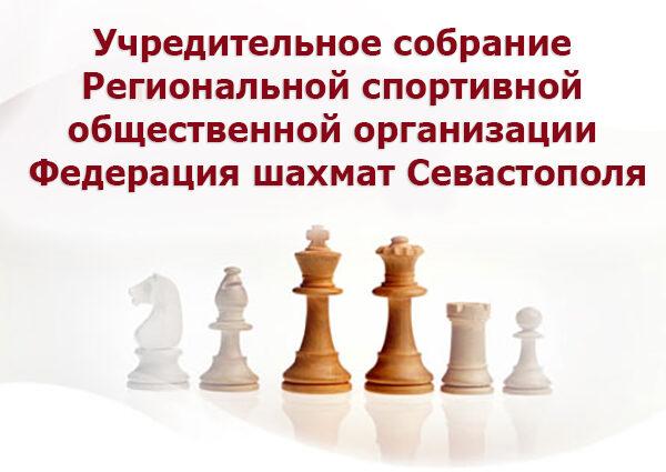 Учредительное собрание Региональной спортивной общественной организации Федерация шахмат Севастополя
